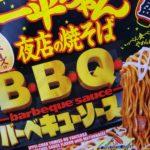 「カップ麺レビュー」一平ちゃん夜店の焼きそばバーベキューソース