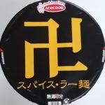 「スパイス・ラー麺」卍力