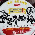 「金色不如帰のカップ麺(極にぼ)を食べてみた」(サッポロ一番)